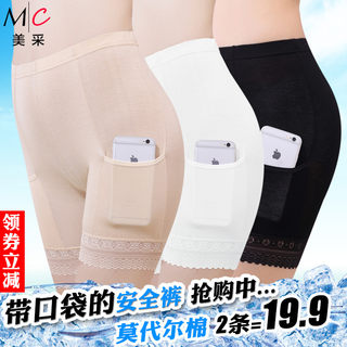 Modal cotton pocket safety pants anti-empty female summer plus size leggings boxer briefs female fat mm safety pants