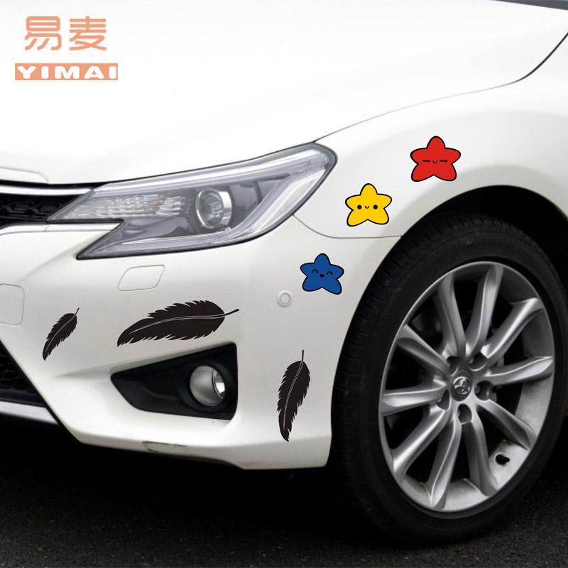 汽车遮挡划痕车贴纸个性创意车门贴花全车装饰用品拉花羽毛遮刮痕