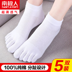 Toe socks female cotton summer thin section refers to the whole sub-toe cotton socks lady socks ultra-thin summer Duantong toe socks