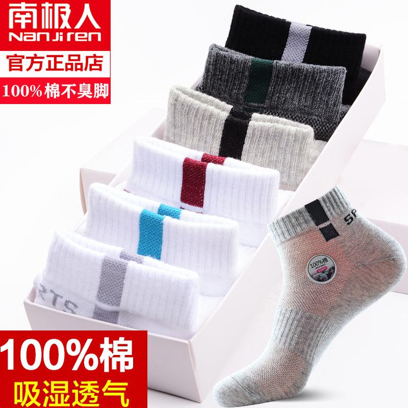南极人青少年学生男男士夏天袜子短袜薄款防臭v学生春夏季纯棉中筒