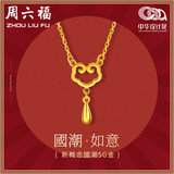 Saturday Fu Gold Necklace Women's National Tide Promise Gold Pure Gold Ruyi Set Chain Pricing 5G Clavicle Chain Official Flagship Store