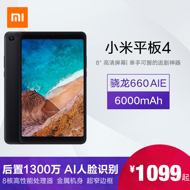Xiaomi Xiaomi Mi tablet 4 large screen Android ultra-thin smart computer 4G HD