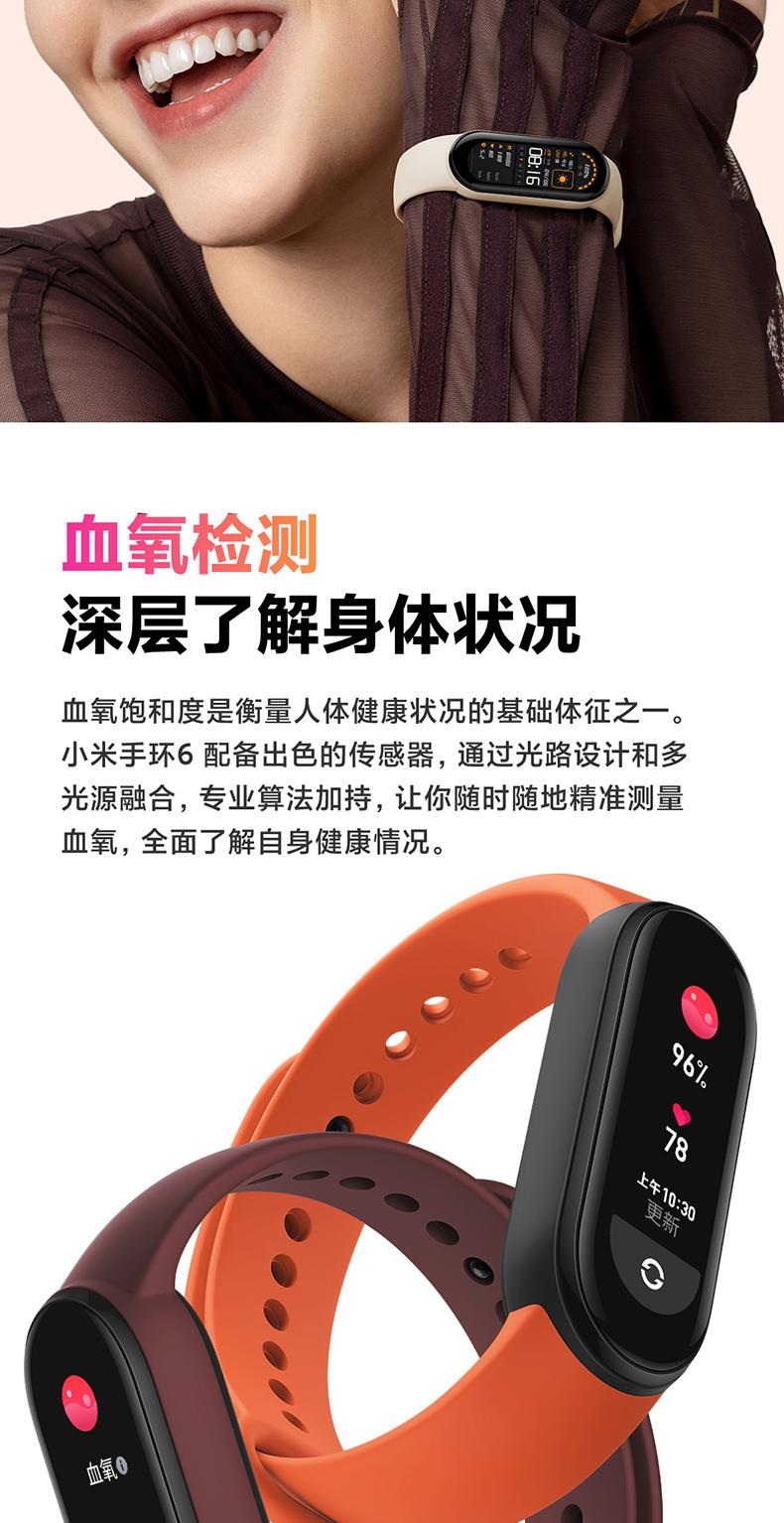 ☆~柑仔店~☆ MI 小米 米家 小米手環6 小米手環6 NFC版 智能手環 血氧 運動 睡眠 監控 新款預購