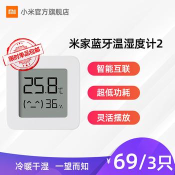 Гигрометры,  Сяоми метр домой электронный влажность ацидометр домой комнатный ребенок дом высокой точности комната термометр умный домой, цена 460 руб