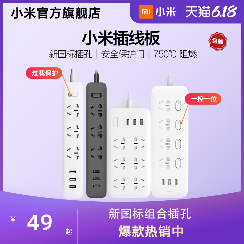 Usd 16 62 Xiaomi Home Socket Usb Multi Functional Plug Multi Hole Plug Block Wiring Board Official Home Safety Power Supply Wholesale From China Online Shopping Buy Asian Products Online From The Best