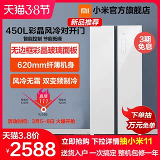 Xiaomi 450L glass double door refrigerator household air-cooled dual frequency conversion slim embedded official flagship store Mijia
