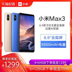 【26-27日64G送小米手环2】Xiaomi/小米 小米Max3全面屏大屏大电量游戏手机智能拍照手机小米8周年官方正品