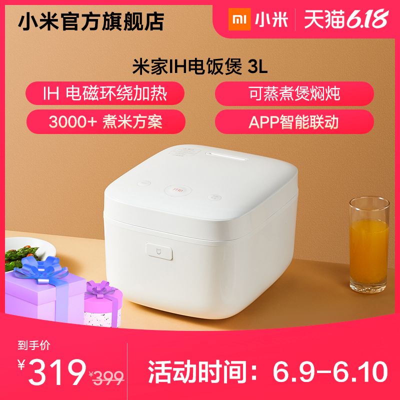 Rice home appliance rice cooker 3L 3-4 people with small automatic intelligent IH rice cooker large-capacity multi-functional