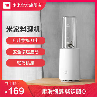 Mijia cooking machine squeezing household fruit small automatic fruit and vegetable multifunctional fried juice portable juicer cup