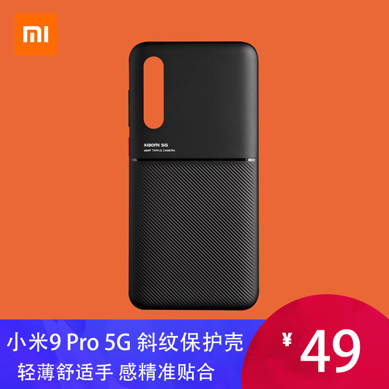 Xiaomi 9 Pro 5G twill case Xiaomi official phone case