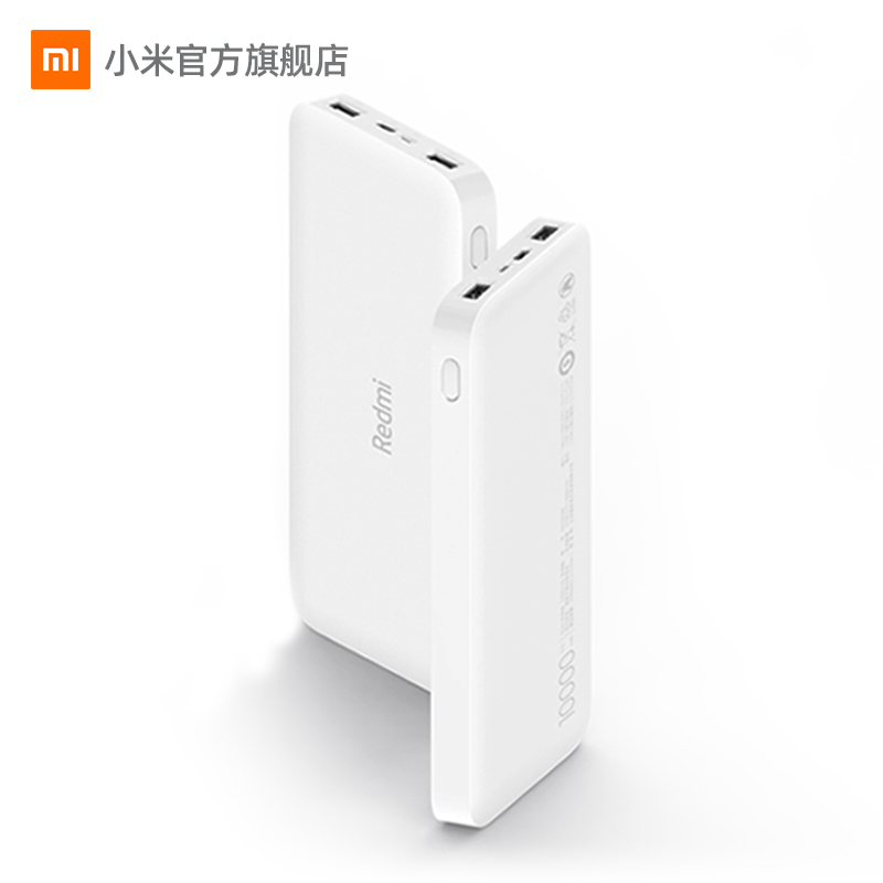 redmi mobile power 10000 ma, ultra large, ultra-thin, small and portable official flagship store