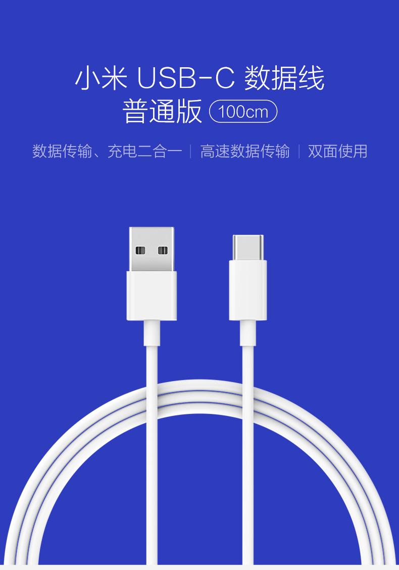 小米数据线普通版充电数据传输二合一充电线详细照片