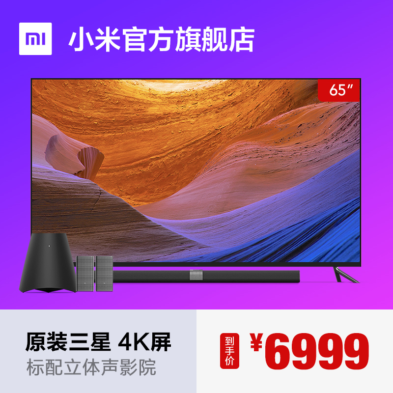 Xiaomi Xiaomi Xiaomi TV 3s 65-inch set of intelligent network liquid crystal television 58 70