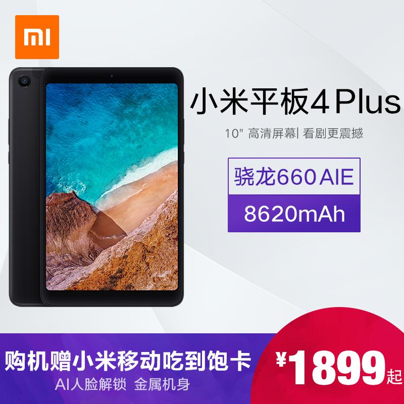【新品开售】Xiaomi/小米 小米平板4 Plus大屏安卓超薄智能电脑4G商务办公