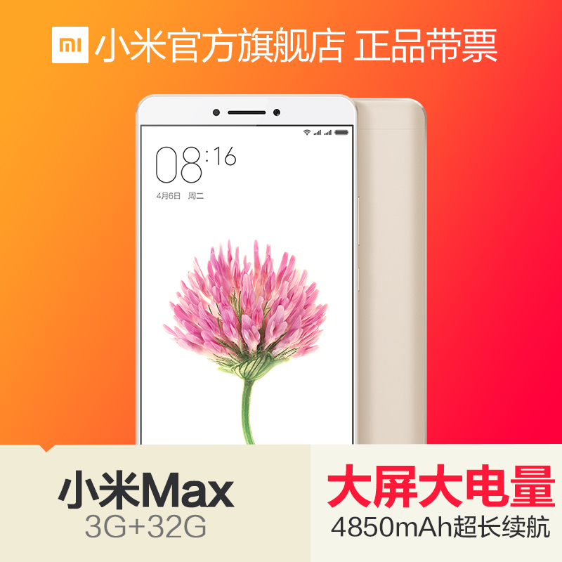 Xiaomi mi Max homemade ultra-thin 6 44-inch large screen fingerprint identification unlock smartphone