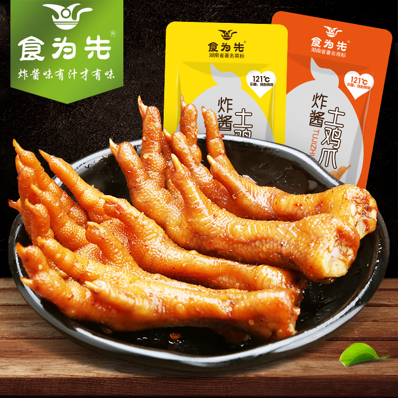 Usd 1423 Food For The First Fried Sauce Chicken Claw Whole Box 20