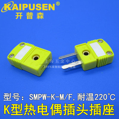 K-type thermocouple yellow plug socket panel connector SMPW-K-M / F male plug temperature measurement line connector