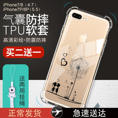 Apple 7/8 mobile phone case iphone8plus soft 7plus silicone cover all-inclusive edge drop transparent i7p men and women 8p trendy iphone seven i8 eight creative vibrato with lanyard couple