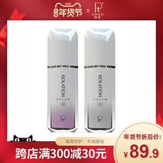 PT water cream cream, moisturizing cream, moisturizing, nude make-up, invisible pores