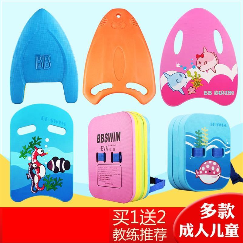 漂浮浮漂泡沫成人板泳具用品男女背飘和浮板儿童v泡沫初学板装备
