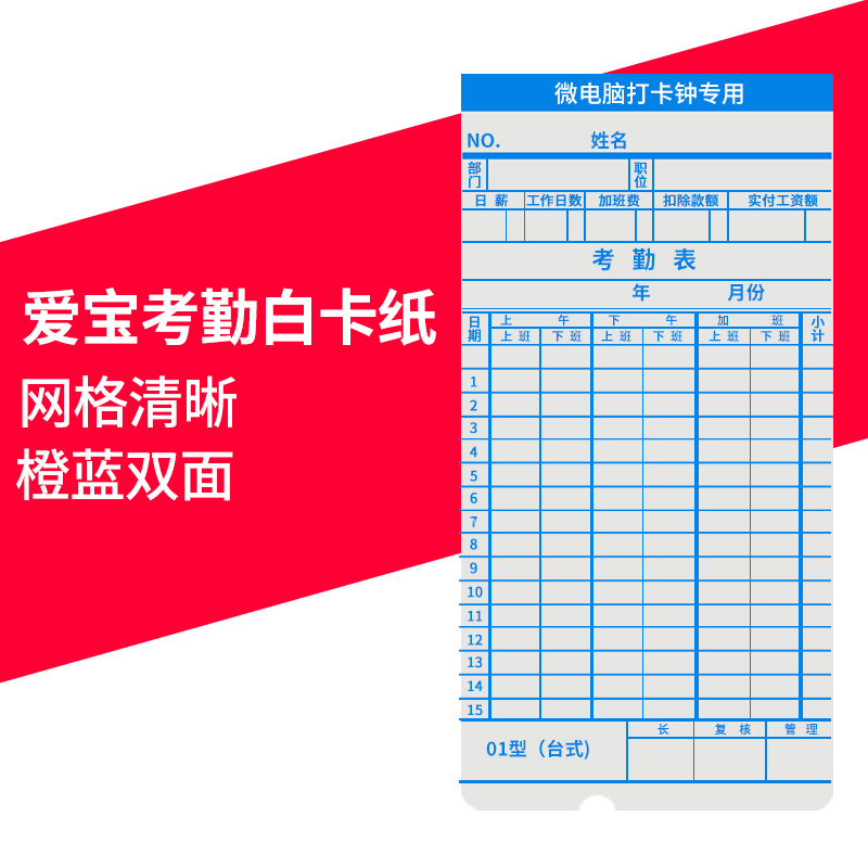 Aibao punching machine attendance card double-sided microcomputer staff  sign in for punching clock accessories universal white card