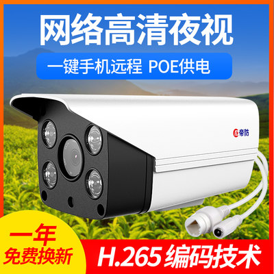 Emperor anti-network digital HD camera head home outdoor PoE power supply infrared night vision Wired monitor