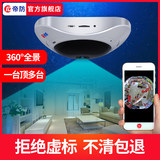 360 degree panoramic camera wireless WiFi mobile phone remote monitor home high-definition night view without dead ends