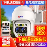 4G Wireless Camera Outdoor WiFi Mobile Remote Monitor Household 360 degree Panorama HD Night Outdoors