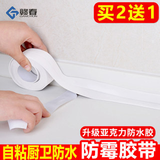 US-Mildew waterproof tape seam paste moisture kitchen sink kitchen sink toilet gap strip seal strip