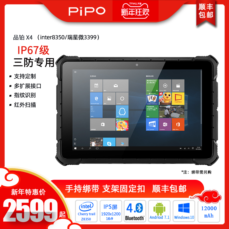 pipo pin platinum X4 three anti-tablet commercial industrial outdoor military hd touch computer IP67 waterproof and dust-proof genuine win10 Android RK3399 GPS scanning fingerprint