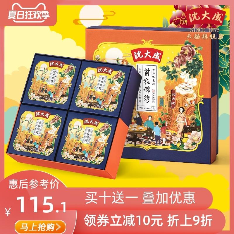 上海沈大成前程锦绣月饼月饼无添加蔗糖苏式食品中秋礼盒