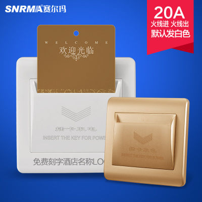 Selma plug-in card power switch 20A hotel two-wire power switch hotel two-wire arbitrary card power switch