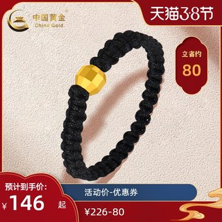 Chinese gold pure gold beaded ring female personality fashion small gold bead diamond red black rope net red couple ring
