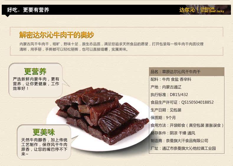 80%牛肉干_07.jpg