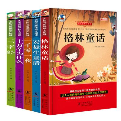 格林童话三字经故事书彩图注音2册包邮