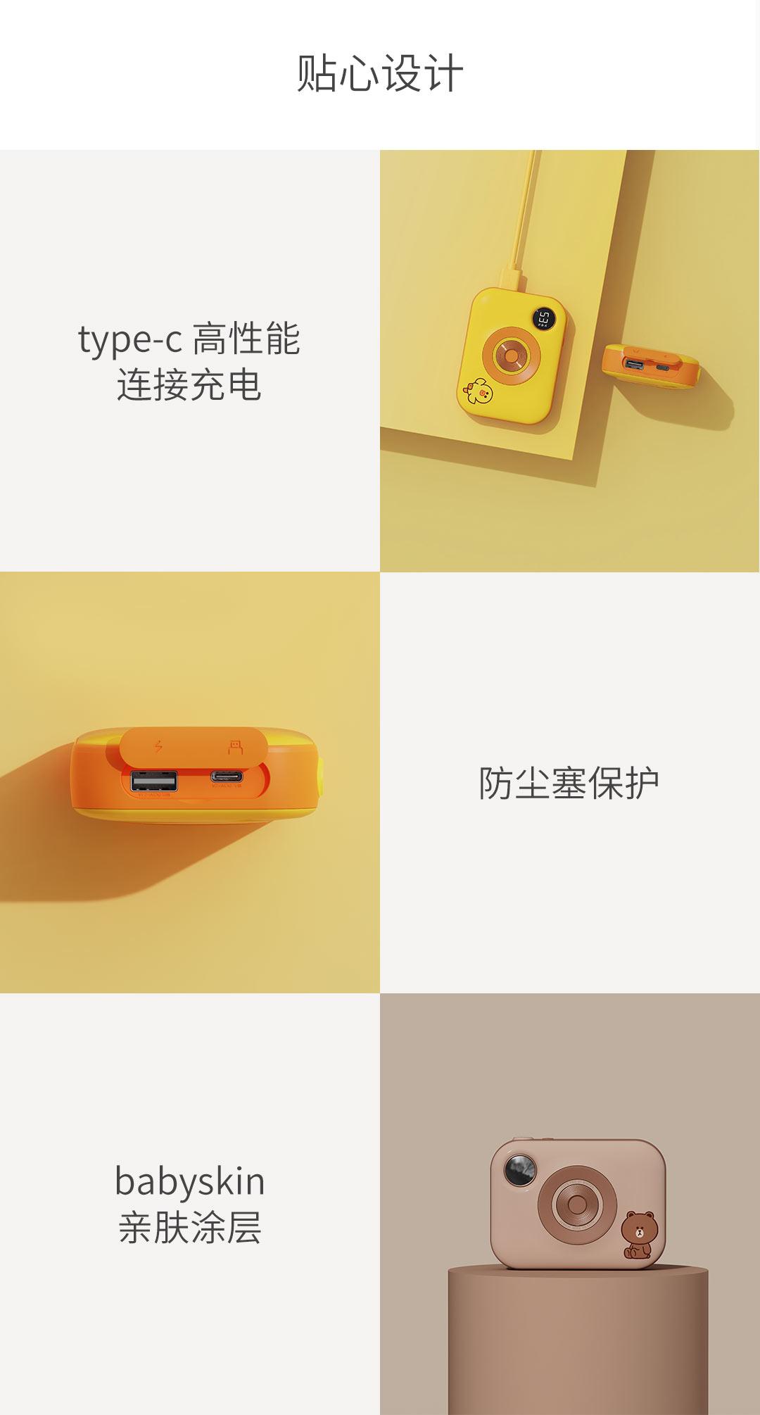 素乐Line联名暖手宝小迷你充电宝