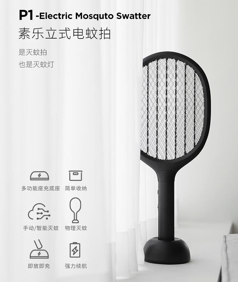 小米生态链 素乐 充电式智能电蚊拍 诱蚊灭蚊2合1 图3