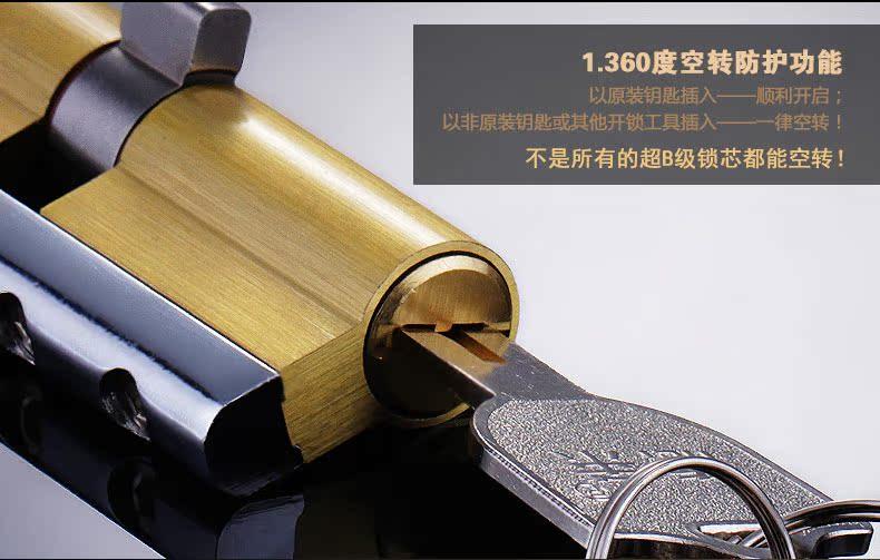 超B锁芯新款_05