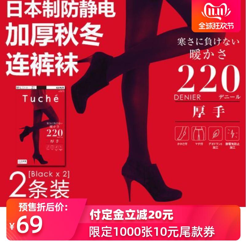 双11预售 日本进口 GUNZE 郡是 tuche系列 220D加厚保暖 连裤袜*2条装 ¥59包邮包税(需10元定金)