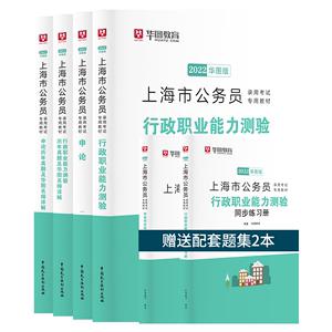 2022华图上海市公务员考试用书