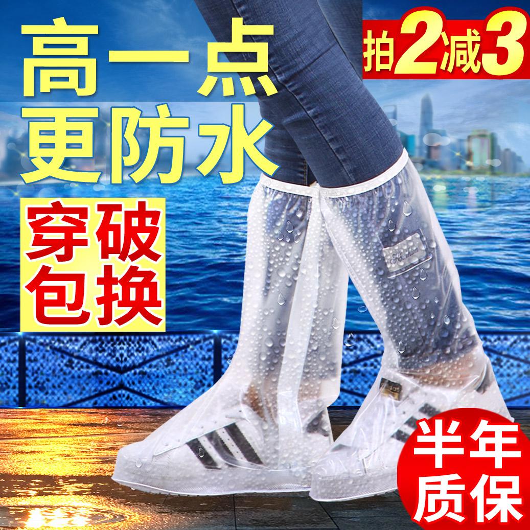 Сапоги наборы для мужчин женщина для взрослых высокий противо-дождевой геометрическом скольжение утолщённый сопротивление концевая фреза ребенок следующий дождь день на открытом воздухе носки
