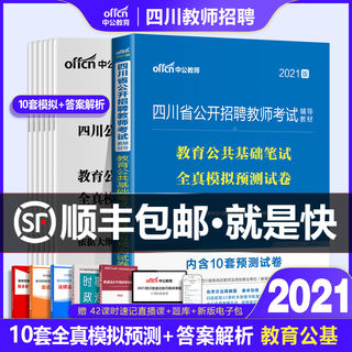 Zhonggong 2021 Sichuan Teacher Recruitment Examination Succession Sichuan Public Recruitment Sichuan Provincial Teacher Public Recruitment Test Book Education Public Foundation written test full simulation test papers special post teacher recruitment test province Chengdu 2021