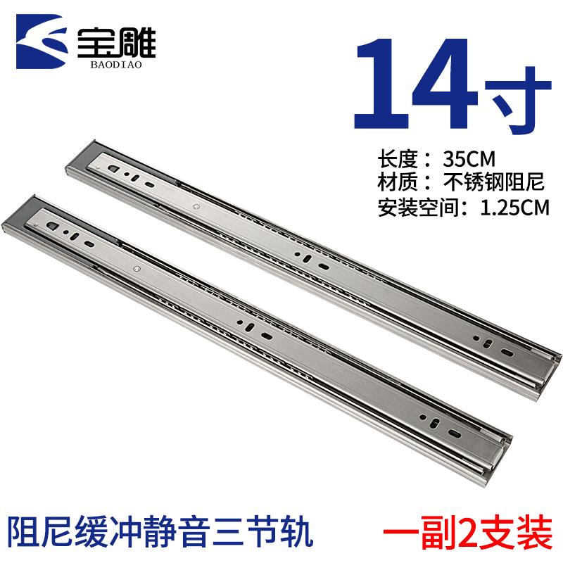 Демпфирующая нержавеющая сталь 14 дюймов(35см