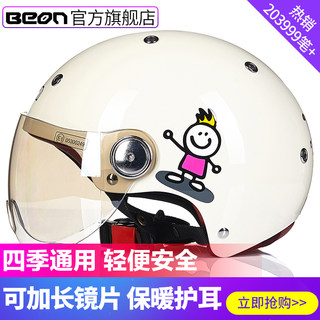 BEON motorcycle helmet half helmet electric car men and women Four Seasons cute head and gray helmet motorcycle helmet summer sun
