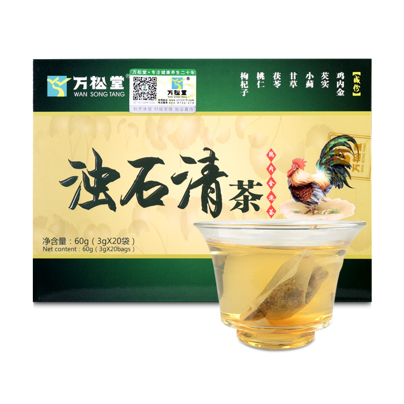 万松堂浊石清茶金钱石茶结石茶鸡内金袋泡茶肾茶排石茶 买5送1
