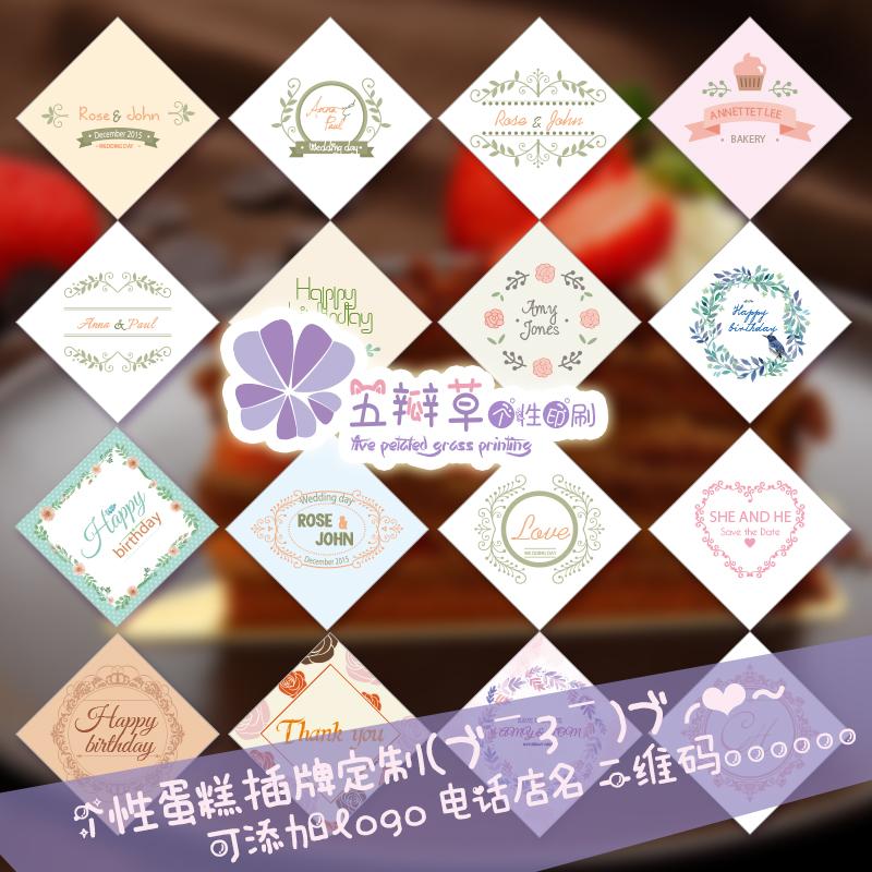 Комплектующие для упаковки Пять лепестков на траве личность дизайн торта выпечки вставить пользовательские карты карты карты Деко логотип двумерный код печать подгонять
