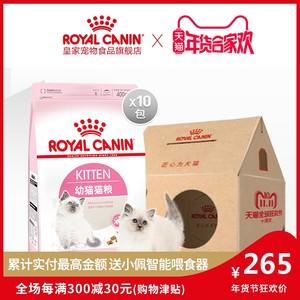 皇家猫粮幼猫粮K36/皇家猫屋礼盒400g*10袋 28省包邮