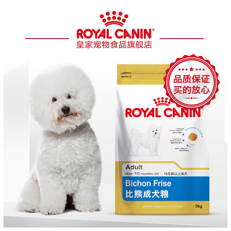 Hoàng gia chính thức cửa hàng flagship thức ăn cho chó hơn gấu con chó con chó trưởng thành thực phẩm BF29 3 KG staple thực phẩm hot new small dog