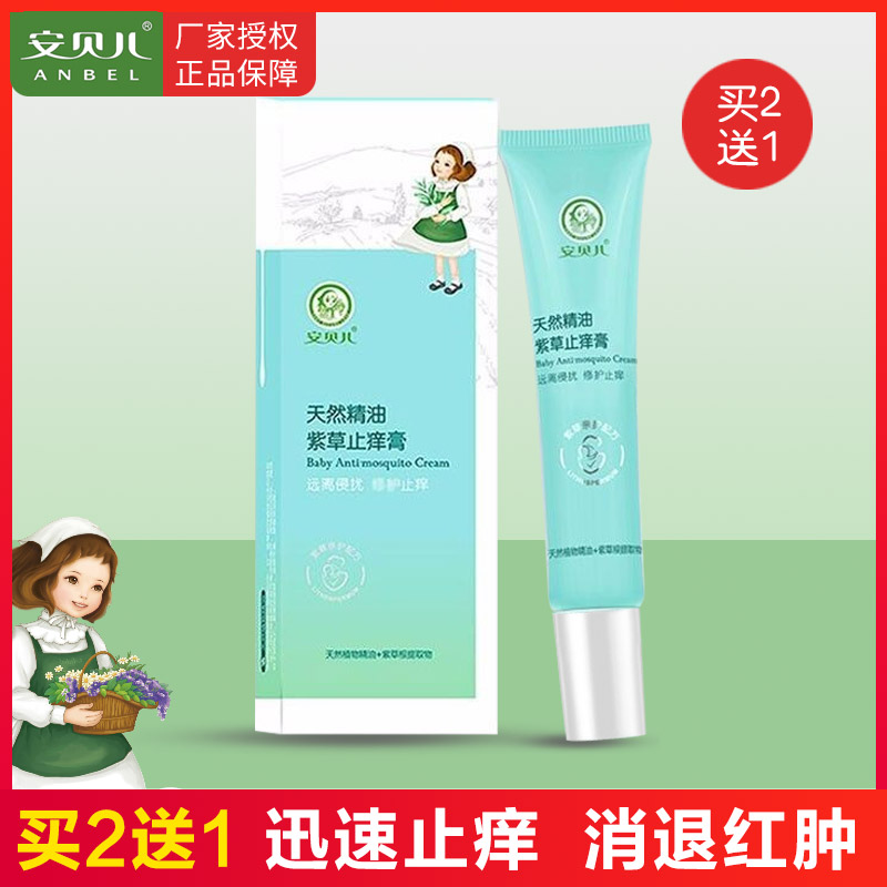 Anti-itch Balm Baby Mosquito Repellent Mosquito Bite Anti-itch Balm Newborn Child Care Balm