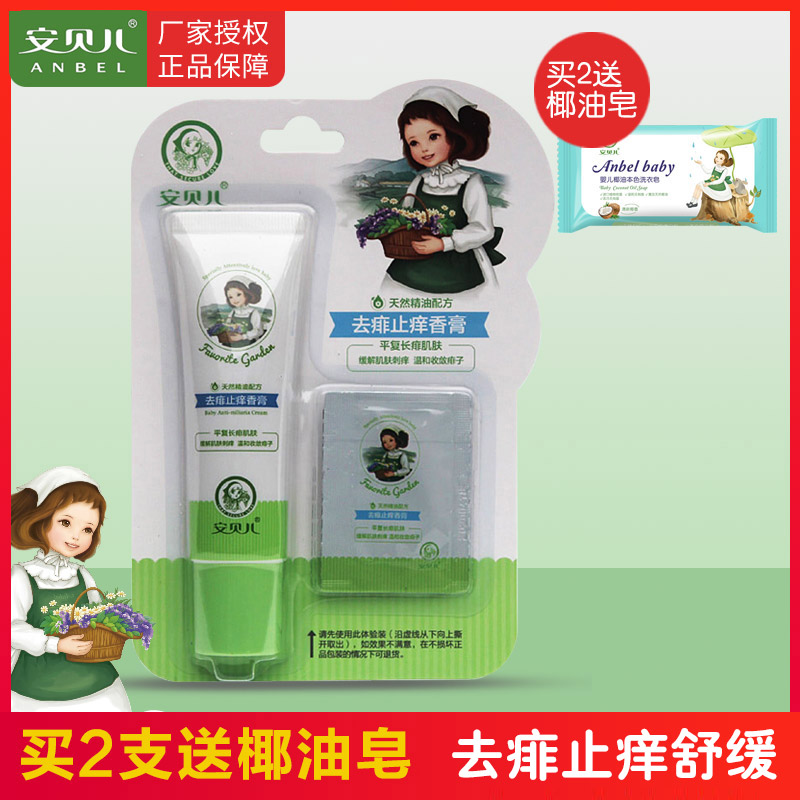 Baby Anti-prickly heat and itching Balm Childrens mosquitoes Anti-mosquito bites Baby Comfrey Balm Anti-mosquito Anti-itching Balm